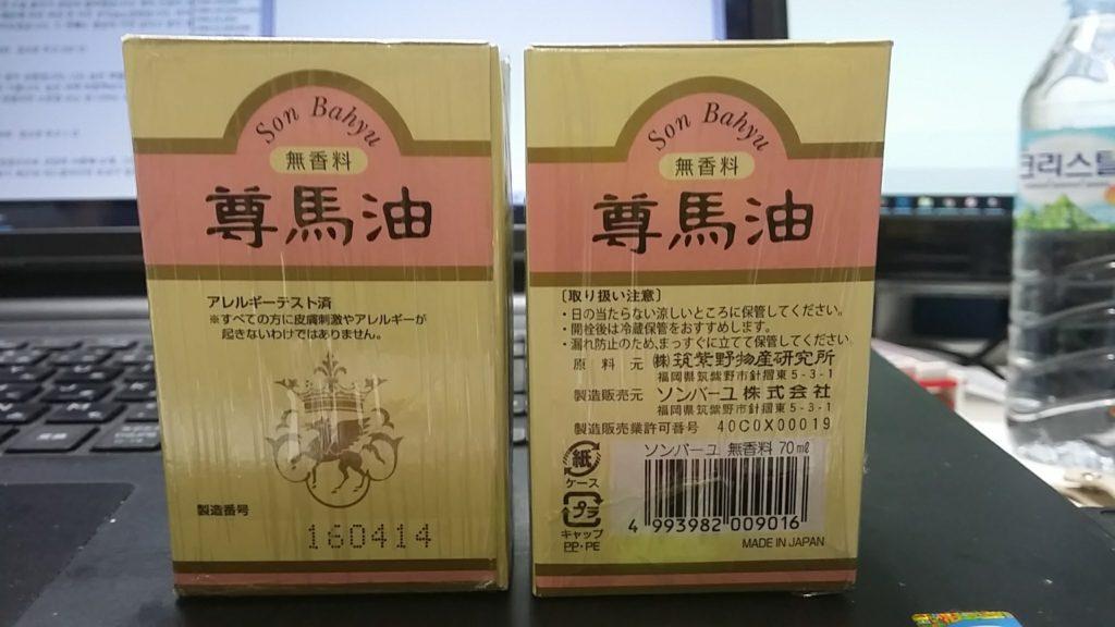 20160923 000907 1024x576 일본 히트상품! 원조 마유크림 손바유, 화상 및 흉터자국 복원 크림