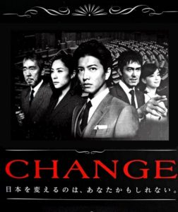 change japan drama 252x300 일드 체인지(CHANGE) 기무라타쿠야 주연