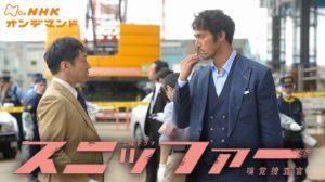 japan nhk drama sniffer 300x168 리메이크 일본드라마 NHK「스니퍼 후각수사관」아베 히로시 주연