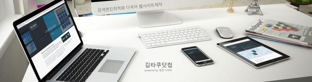 slide web design01 1024x270 워드프레스 홈페이지제작