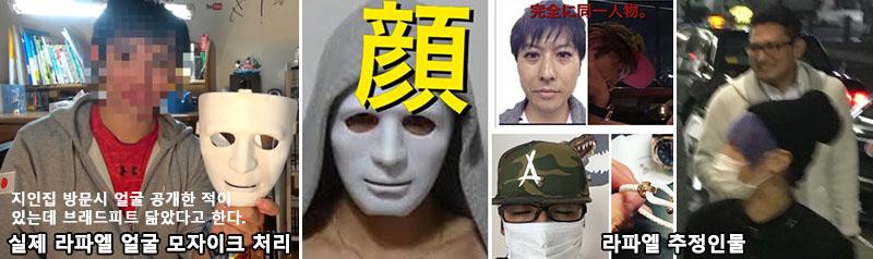 라파엘 얼굴 공개 일본 유튜버 크리에이터 라파엘 Raphael