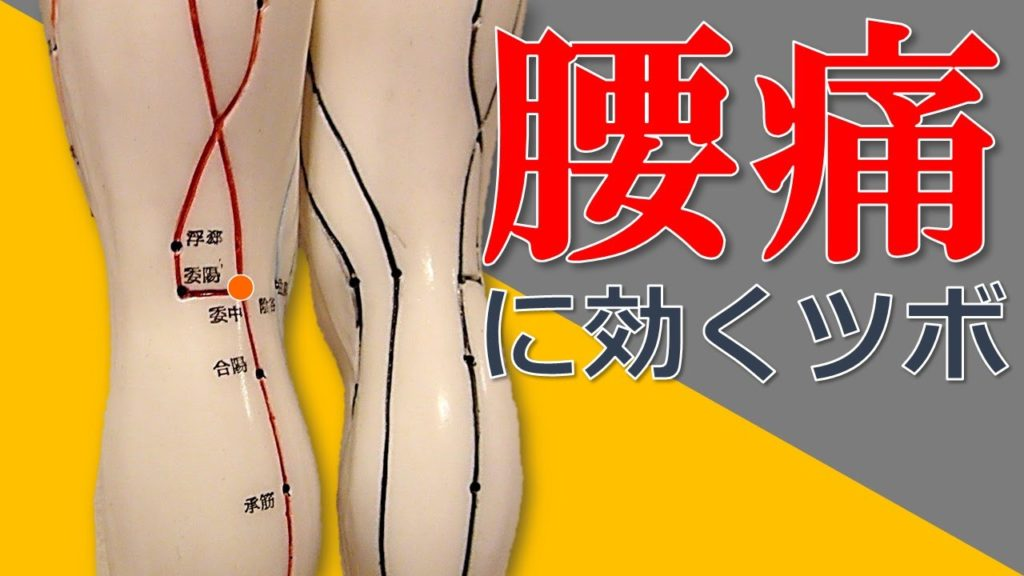 요통 지압 1024x576 급성 요통(요추염좌) 허리통증 치료에 좋은 지압법