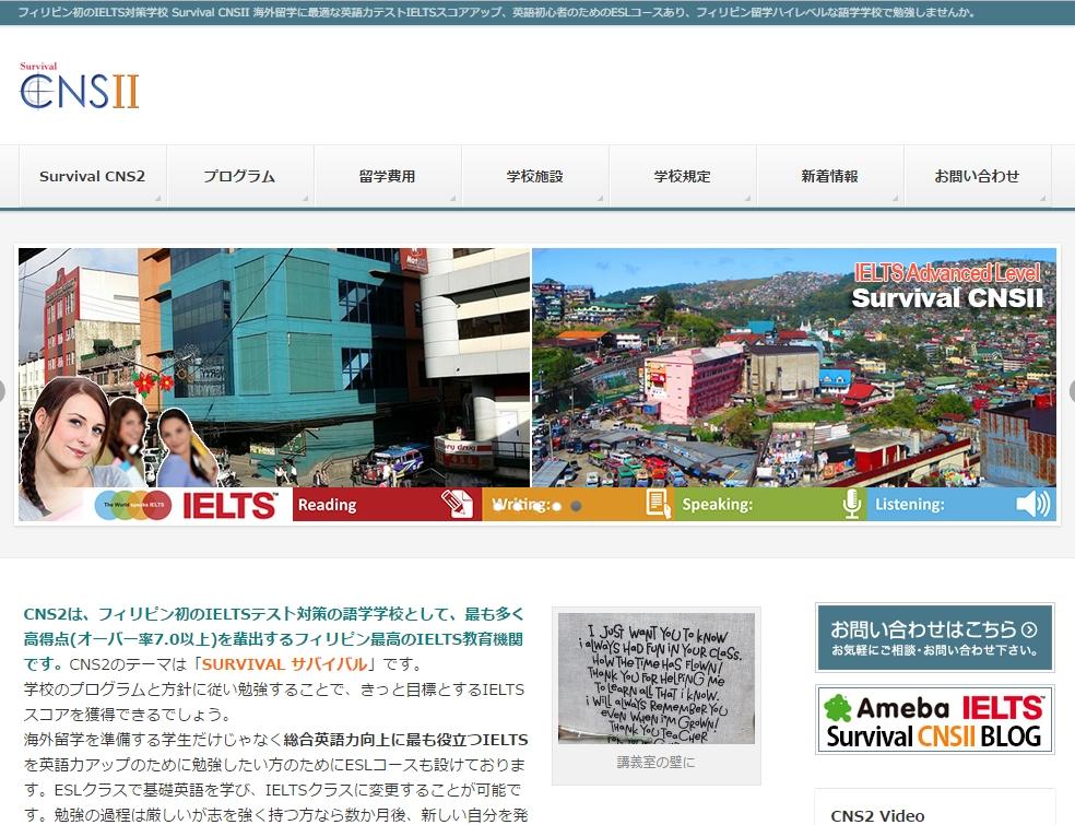 baguio cns2 ielts school 다국어 일본어 홈페이지제작 사례