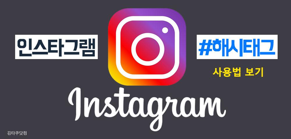 instagram 정치인 인스타그램+해시태그 활용법