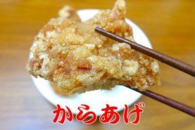 japan food karaage 277x185 일본 홋카이도 폭설 삿포로 오타루 조잔케이 온천 겨울여행