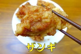 japan food sapporo zangi 277x185 일본 홋카이도 폭설 삿포로 오타루 조잔케이 온천 겨울여행