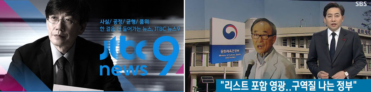 jtbc sbs news JTBC|SBS 8 뉴스 모아보기
