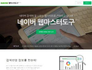 naver webmaster page 300x229 웹마케팅   네이버 웹마스터도구 검색엔진 최적화로 홈페이지 노출하기