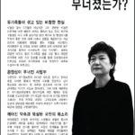 nyt 3 sewol stand korean 150x150 워드프레스 페이지