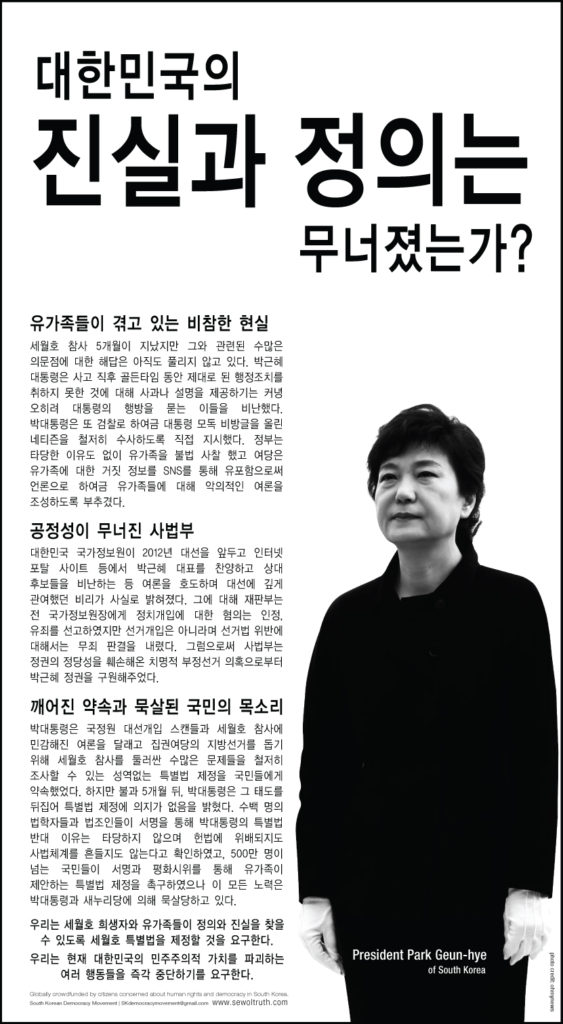 nyt 3 sewol stand korean 563x1024 워드프레스 페이지