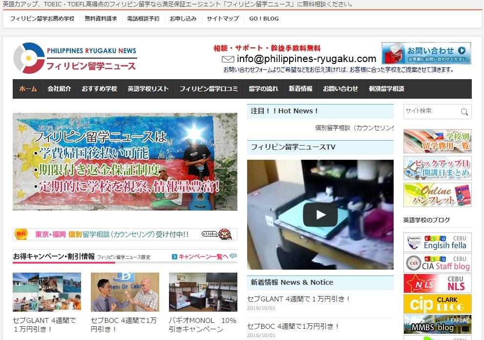 ryugaku news 다국어 일본어 홈페이지제작 사례
