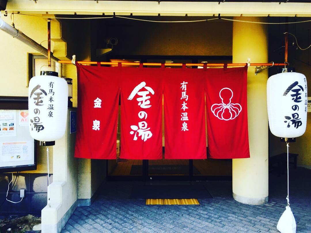 sento 한번 갔다오면 피부가 번쩍번쩍...일본 오사카 아리마 온천