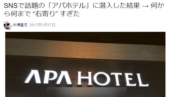 apa hotel report 극우서적 비치 일본 아파호텔(APA Hotels) 중국은 전면 이용금지