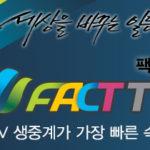 fact tv 150x150 정치시사뉴스