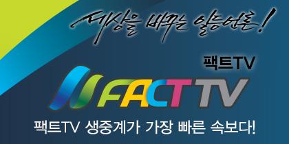 fact tv 정치시사뉴스