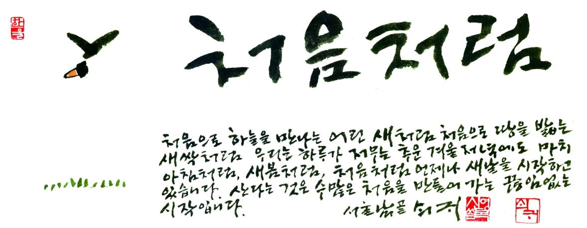 first time soju 감옥으로부터의 사색 故 신영복 선생 1주기 생전 영상