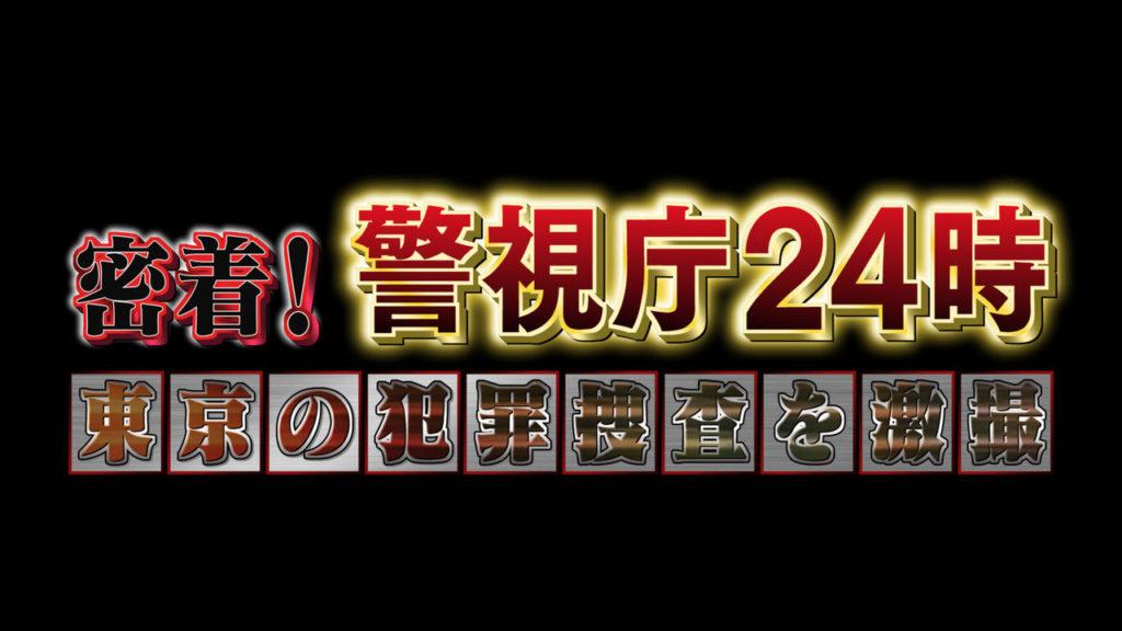 japan police report 1024x576 일본방송