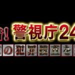 japan police report 150x150 일본방송