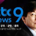 jtbc news live 150x150 [티비시청] 생방송 방송사 채널