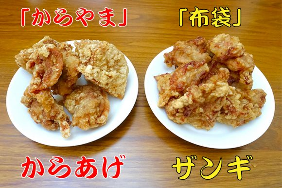 karaage zangi 일본방언 사투리 홋카이도벤   치킨 가라아게와 잔기