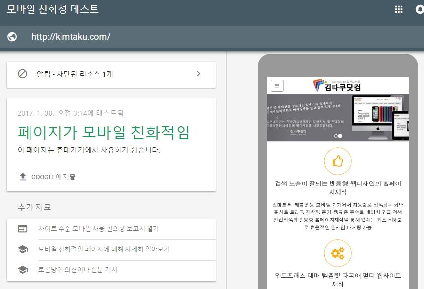kimtaku mobilesite test 모바일 웹사이트제작 운영관련 구글 가이드