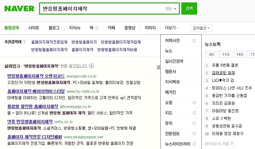 naver search result 네이버와 구글의 국내 검색시장 점유율 비교! 구글 급성장