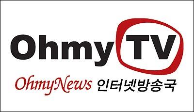 ohmynews tv 정치시사뉴스