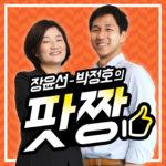 podjjang jangyunsun 150x150 팟캐스트