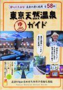 tokyo onsen 129x185 그녀의 체력은 쓰레기야. 꽁지의 일본 도쿄여행! 추천 천연온천정보 스가모온천