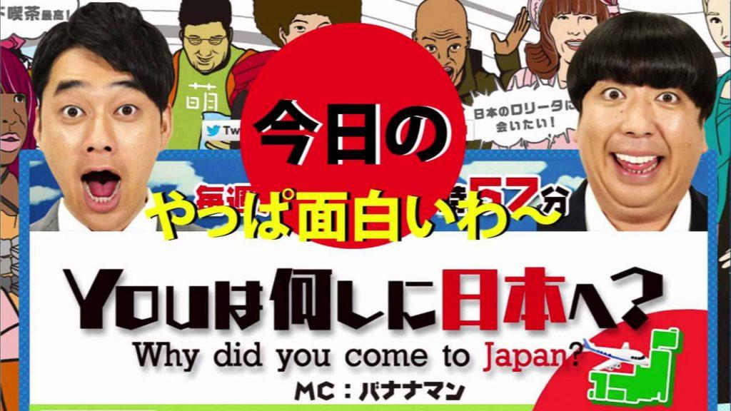 why japan 1024x576 일본방송