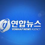 yonhapnews 150x150 [티비시청] 생방송 채널