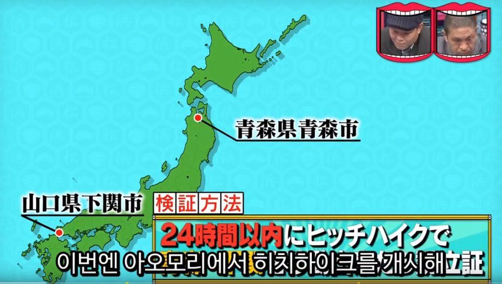 aomori shimonoseki 1024x579 아오모리에서 시모노세키 까지 남녀 히치하이킹 대결