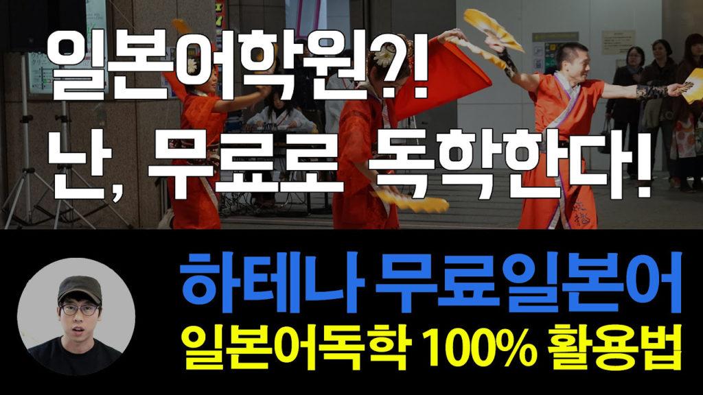 free japanese 1024x576 무료 일본어강의 하테나 인강채널