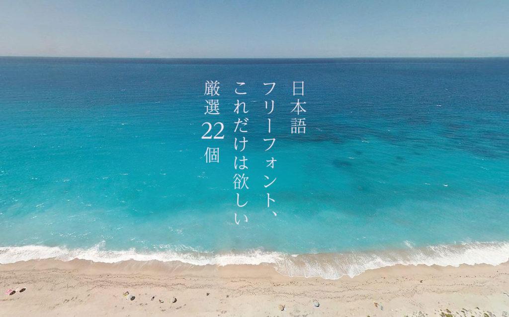 japanese font 1024x637 2017년판 레트로 모던 스타일의 일본어 폰트 모음