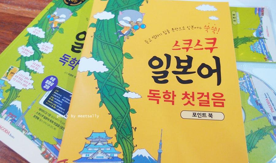 learning japanese [파고다인강] 스쿠스쿠 일본어 회화   김수진