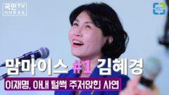 leejaemeyong wife 240x135 [김어준의 파파이스 150] 싸대기김종대, MBC, 천경자