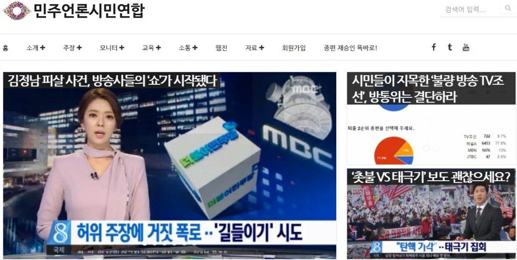 media movement home 1024x515 언론권력 감시! 민주언론시민연합(민언련) 최신영상