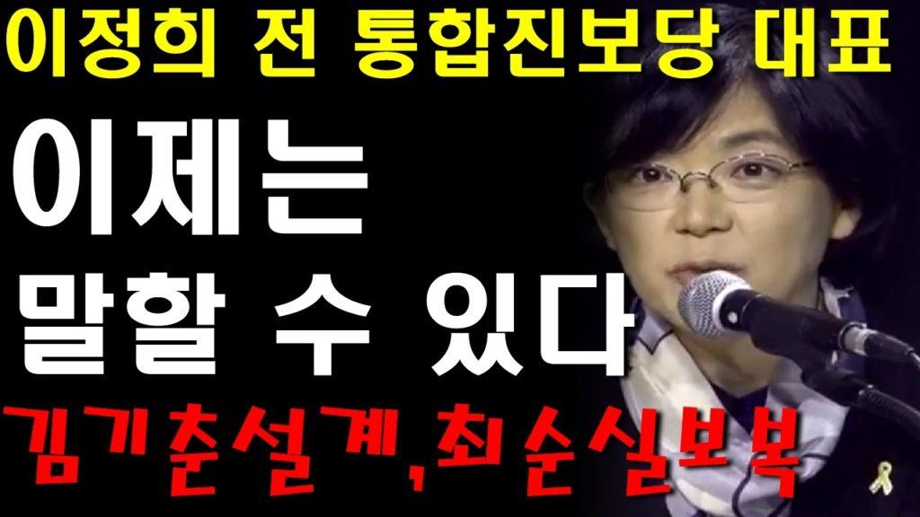 papais133 news 1024x576 [김어준의 파파이스#133] 추미애 그리고 이정희