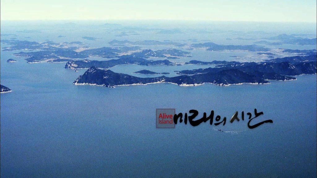 Alive Island 1024x576 특집다큐 섬은 살아있다. 다도해 섬의 가치와 미래