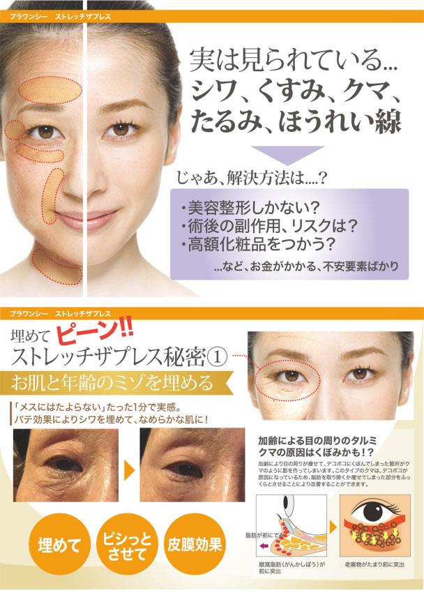 ONEC STRETCH THE PRESS1 잔주름을 메우고 눈 피부처짐(늘어짐)을 개선하는 주름제거크림