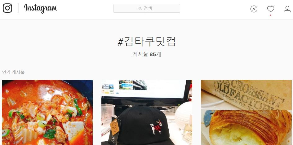 kimtaku instagram 인스타그램의 해시태그 사용법 및 가이드