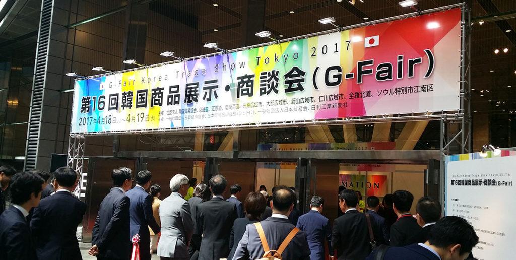 korea fair2017 1024x516 동경 한국상품 전시상담회 도쿄국제포럼에서 개최