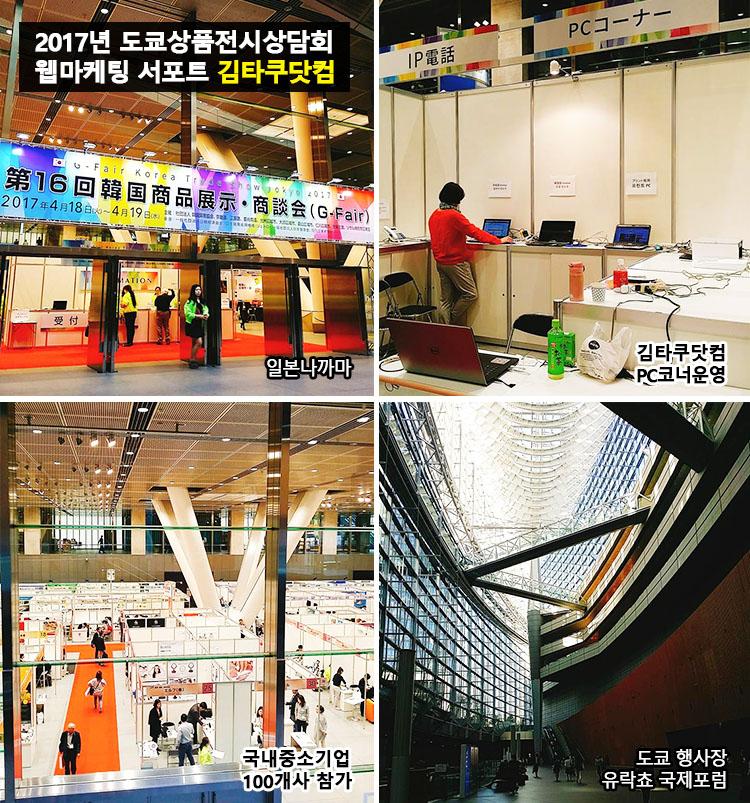tokyo forum2017 동경 한국상품 전시상담회 도쿄국제포럼에서 개최