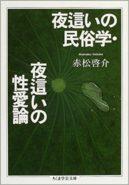 yobai book 129x185 일본의 난잡한 전통풍속 성문화 요바이(夜這い)