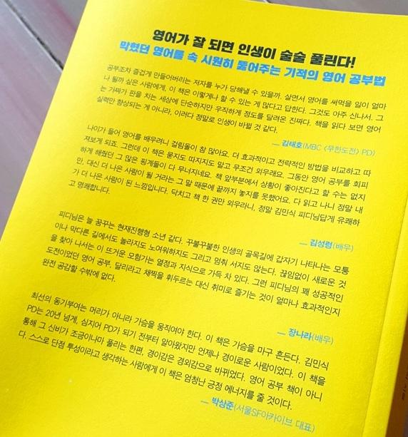 english book 영어인강 – 전통과자 외국인에게 선물시 유용한 영어표현