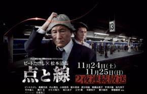 matsumoto drama 290x185 일본 추리소설의 거장 마츠모토세이쵸 일드 감상