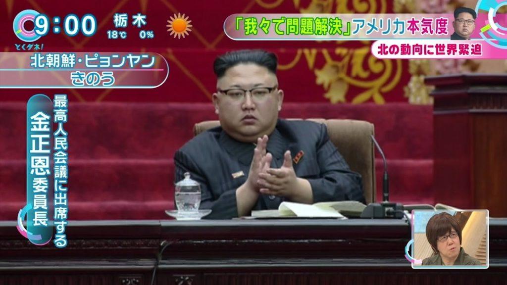 northkorea kimje 1024x576 일본내의 한반도 위기설! 일본인 여행객에 주의, 북한 김정은 분석