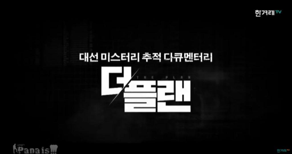 the plan movie 1024x541 김어준의 파파이스 140회   대선 미스터리 추적 다큐영화 더 플랜 개봉