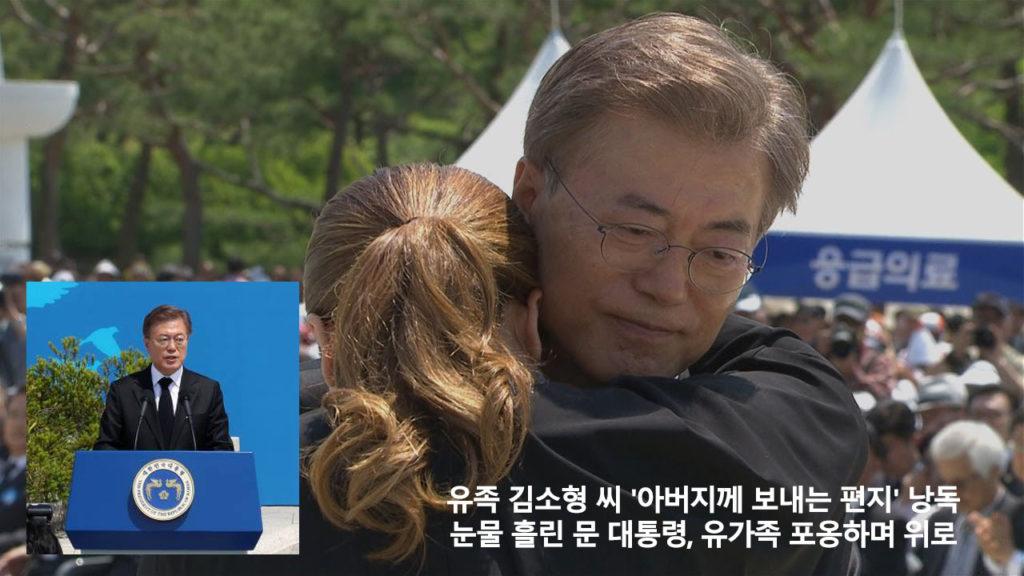 518 hug 1024x576 광주 5.18 기념식에서 임을 위한 행진곡 제창하는 문재인 대통령