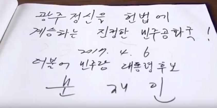 518 moonjaein 광주 5.18 기념식에서 임을 위한 행진곡 제창하는 문재인 대통령